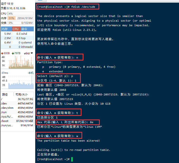 Linux硬盘分区及开机自动挂载