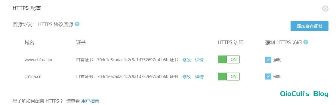 记一次SSL证书到期更新后不生效
